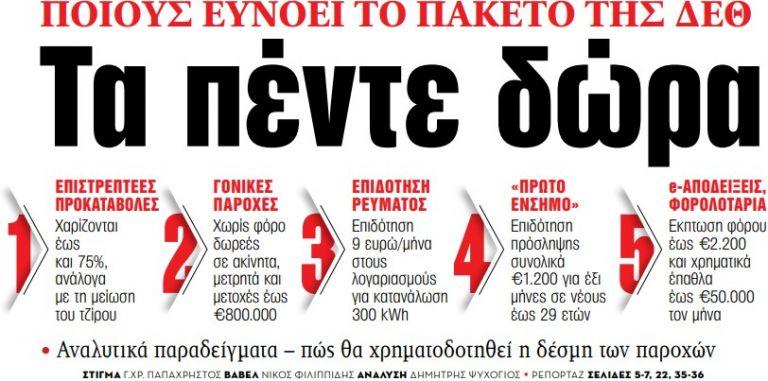 Στα «ΝΕΑ» της Τρίτης – Τα πέντε δώρα   tovima.gr
