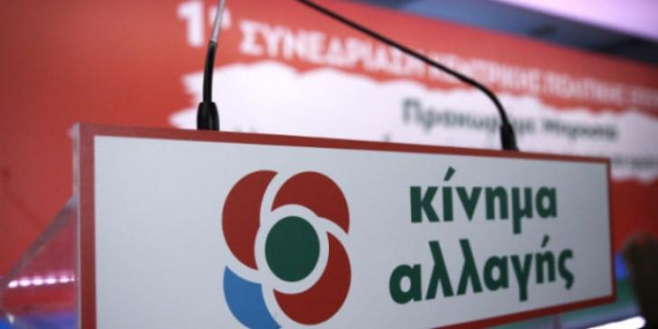 ΚΙΝΑΛ – «Ευκαιριακές, πρόχειρες και υπό πανικό οι εξαγγελίες του Μαξίμου» | tovima.gr