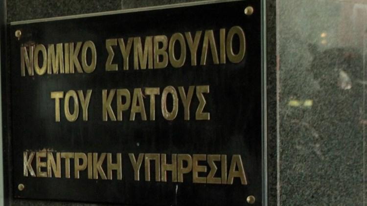 Πρώτο βήμα για τον εκσυγχρονισμό του Νομικού Συμβουλίου του Κράτους | tovima.gr