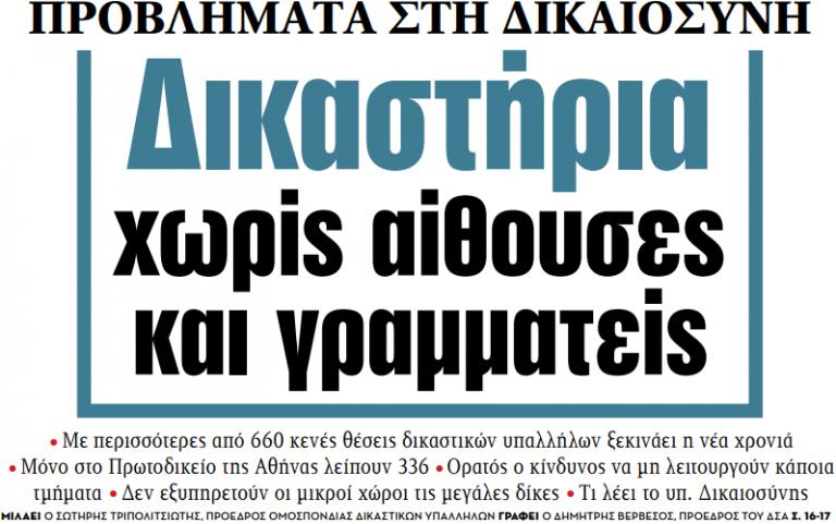Στα «ΝΕΑ» της Παρασκευής – Δικαστήρια χωρίς αίθουσες και γραμματείς   tovima.gr