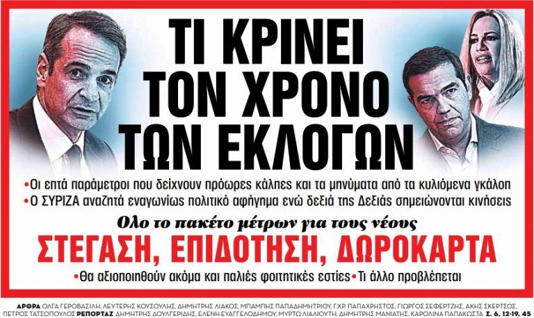 Στα «Νέα Σαββατοκύριακο» – Τι κρίνει τον χρόνο των εκλογών   tovima.gr