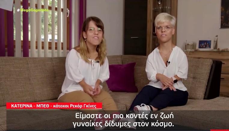 Ρεκόρ Γκίνες – Οι πιο παράξενες πρωτιές για φέτος   tovima.gr