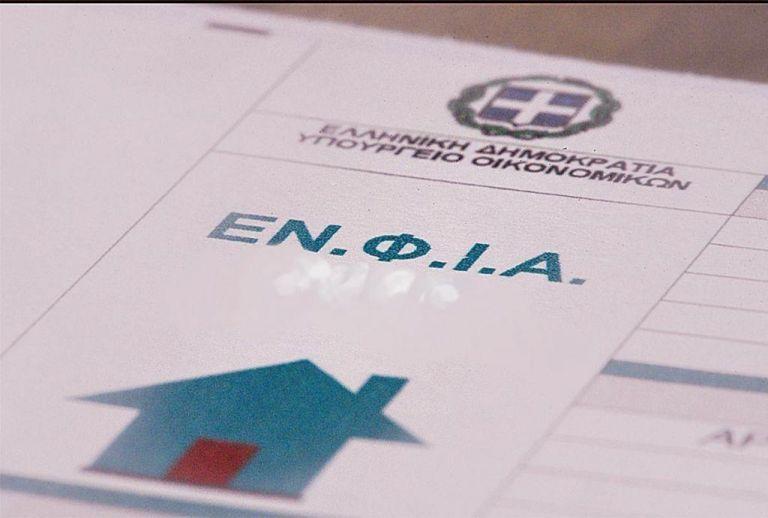 ΕΝΦΙΑ – Έρχονται την Τετάρτη τα νέα εκκαθαριστικά – Για ποιους είναι μισός ή μηδενικός ο φόρος | tovima.gr