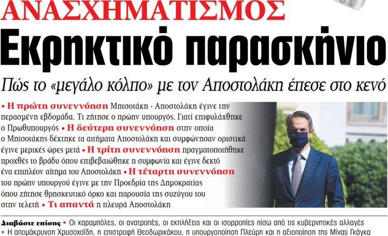Στα «ΝΕΑ» της Τετάρτης – Εκρηκτικό παρασκήνιο | tovima.gr