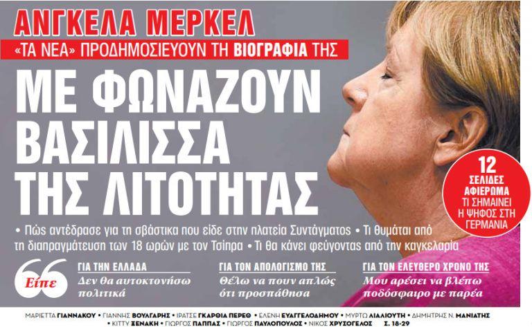 Στα «Νέα Σαββατοκύριακο» – Με φωνάζουν βασίλισσα της λιτότητας | tovima.gr