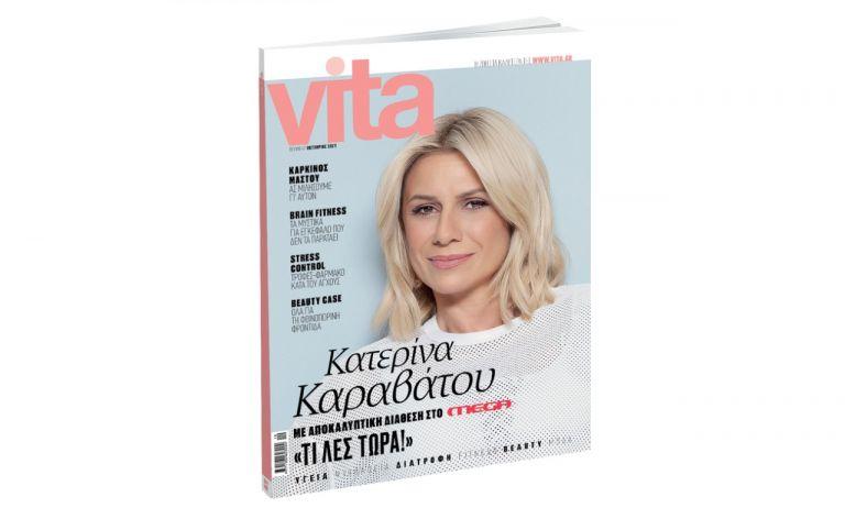 VITA –  Το πρώτο περιοδικό υγείας και ευεξίας, την Κυριακή με «ΤΟ ΒΗΜΑ»! | tovima.gr