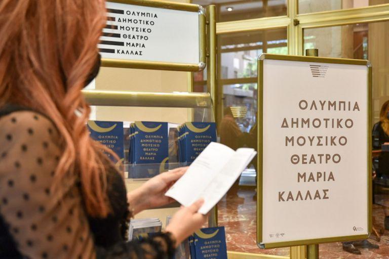 Τα φώτα ανάβουν και πάλι στοΟλύμπια Δημοτικό Μουσικό Θέατρο «Μαρία Κάλλας» – Αναλυτικά το πρόγραμμα | tovima.gr