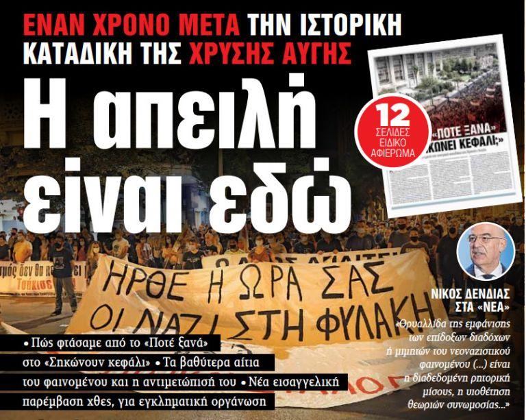 Στα «ΝΕΑ» της Πέμπτης – Η απειλή είναι εδώ | tovima.gr