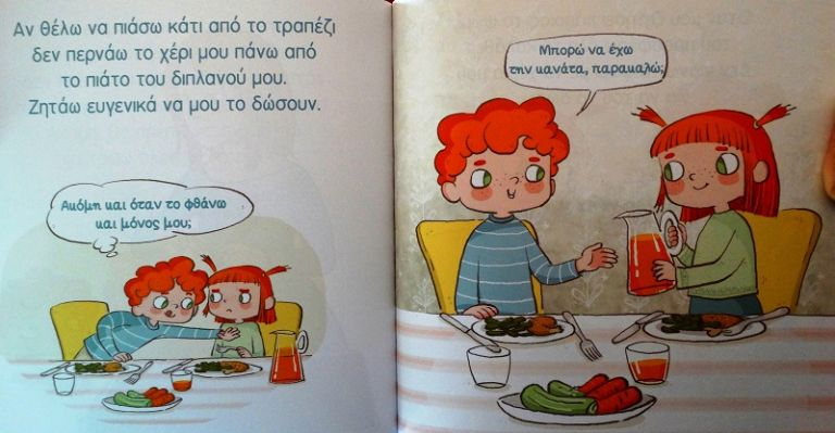 «Savoir Vivre για παιδιά» – Η Ελένη Σταματούδη «μαθαίνει» κάλους τρόπους στους μικρούς αναγνώστες   tovima.gr