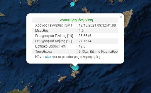 Σεισμός και στην Κάρπαθο λίγα λεπτά μετά τα 6,3 Ρίχτερ στην Κρήτη | tovima.gr