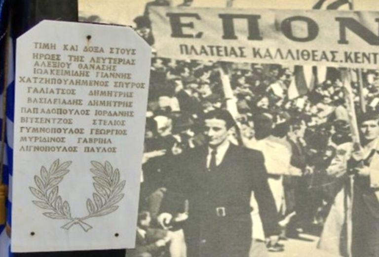 Μάχη της Οδού Μπιζανίου – Η θυσία των 10 ΕΠΟΝιτών που πολέμησαν με πολλαπλάσιους Γερμανούς και ταγματασφαλίτες   tovima.gr