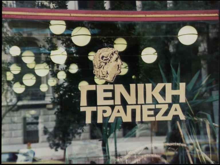 Κέρδη μετά από 10 χρόνια ζημιών πέτυχε η Geniki Bank   tovima.gr