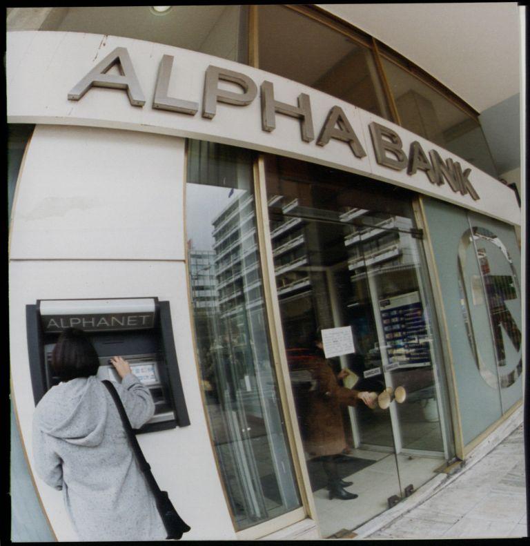 Alpha Bank: Οπισθοδρόμηση η μη εφαρμογή του 25ευρου στη νοσηλεία | tovima.gr